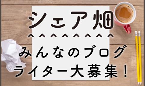 シェア畑「みんなのブログ」ライター大募集!!