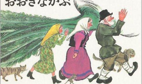【食育に役立つお野菜の絵本たち】みんなで、うんとこしょ  どっこいしょ/ロシアの昔話(A.トルストイ)『おおきなかぶ』