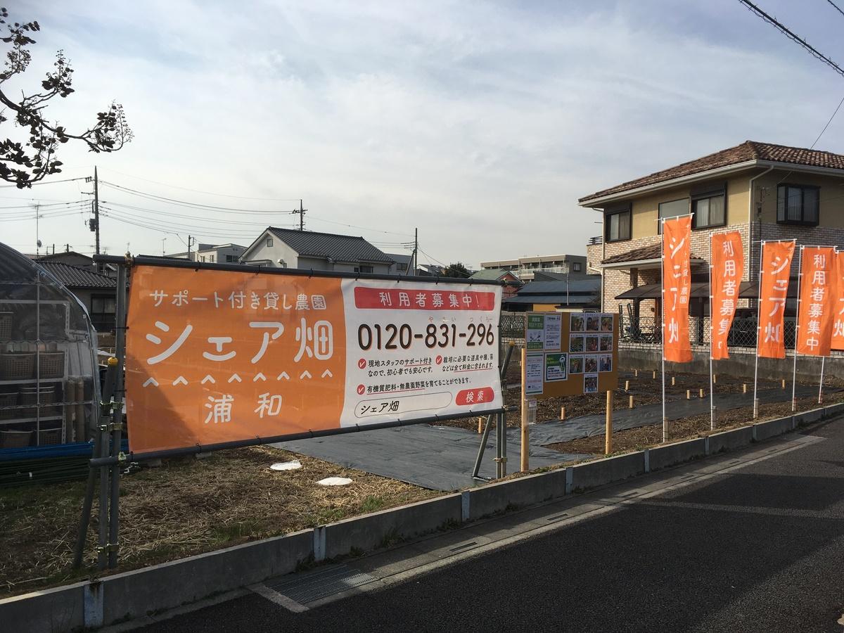 中浦和駅からバスで5分の立地にあります