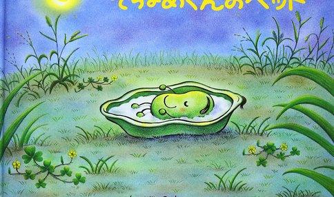 【食育に役立つお野菜の絵本たち】こんなベッドなら、いい夢見れそう/なかや みわ作『そらまめくんのベッド』