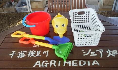 お子様向けの農具セットをご用意いたしました。