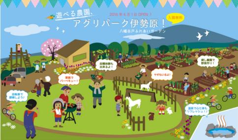 2016年4月1日、神奈川県の伊勢原市に『アグリパーク』が開園!