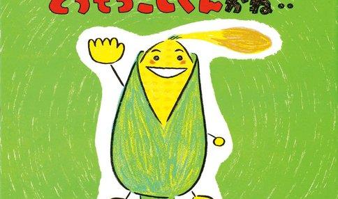 【食育に役立つお野菜の絵本たち】ほっくり ほっこら いただきまーす/とよたかずひこ作『とうもろこしくんがね・・』