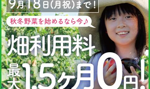 【最大1.5か月分の利用料が無料】夏のフリーレントキャンペーン!
