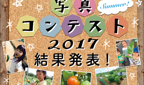 〈写真コンテスト2017SUMMER〉結果発表!!