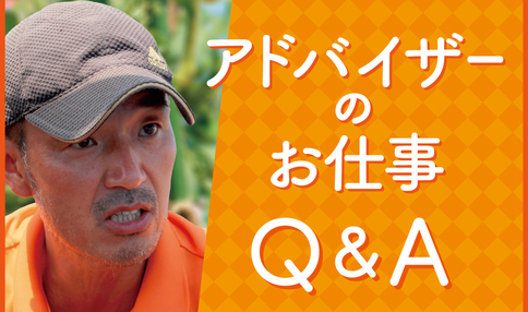 もっと知りたい「菜園アドバイザーのお仕事Q&A」:応募方法は?シフトは?