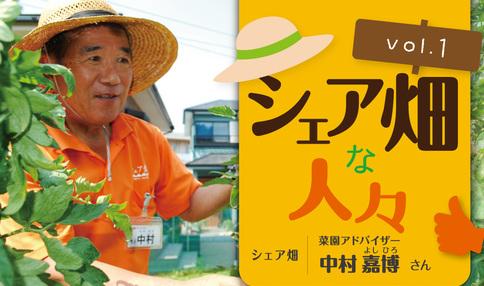 シェア畑な人々vol.1「菜園アドバイザー 中村嘉博さん(71)」