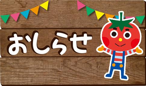 【メディア掲載】FMヨコハマ「Lovely Day」で「シェア畑」が紹介されました