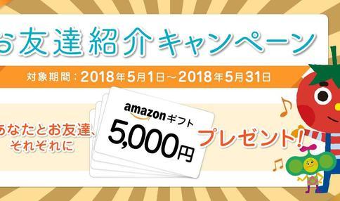 お友達紹介キャンペーン実施中!紹介したあなたも、お友達もそれぞれAmazonギフト5,000円が必ずもらえます!