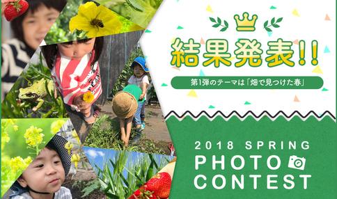 【結果発表】2018 SPRING写真コンテスト!
