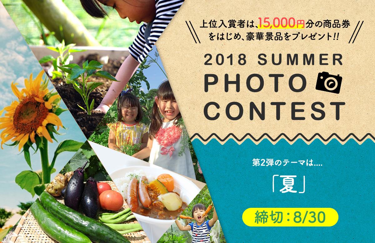 写真コンテスト2018夏、はじまります!