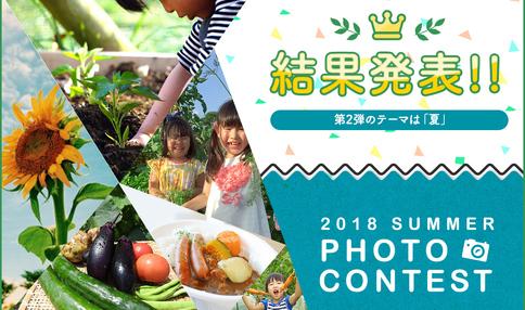 【結果発表】2018 summer写真コンテスト!