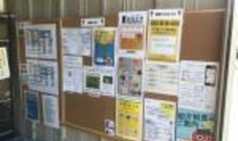 ハウス内の掲示板にはお得な情報が満載です