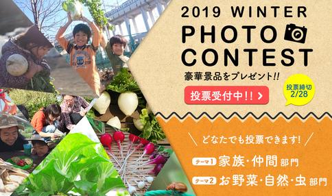 【入賞者には豪華賞品!】写真コンテスト、投票受付スタートしました!