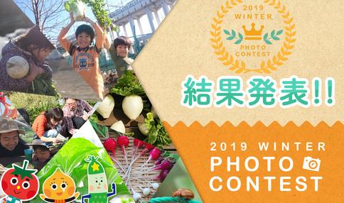 【結果発表】2019 winter写真コンテスト!