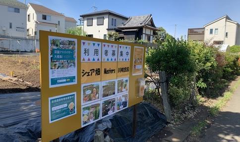 シェア畑 江坂駅前