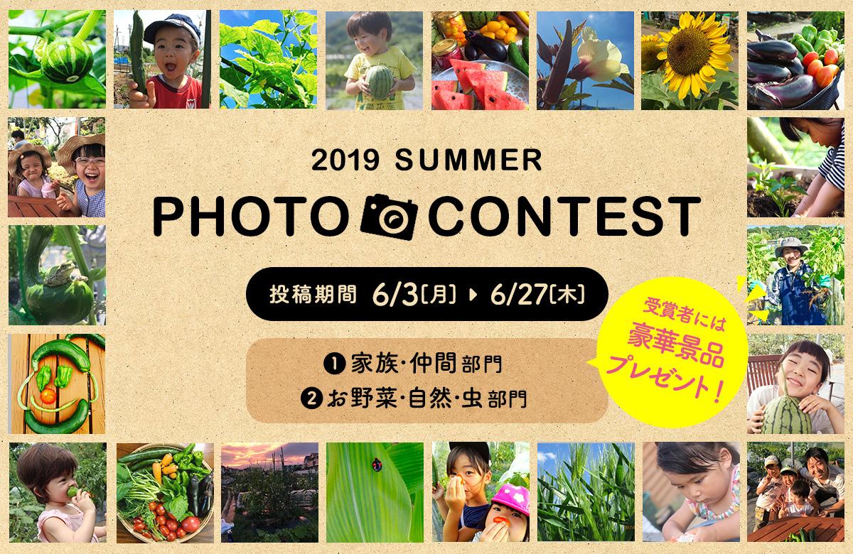 【豪華賞品を贈呈】2019 SUMMER  PHOTO CONTEST、開催中!
