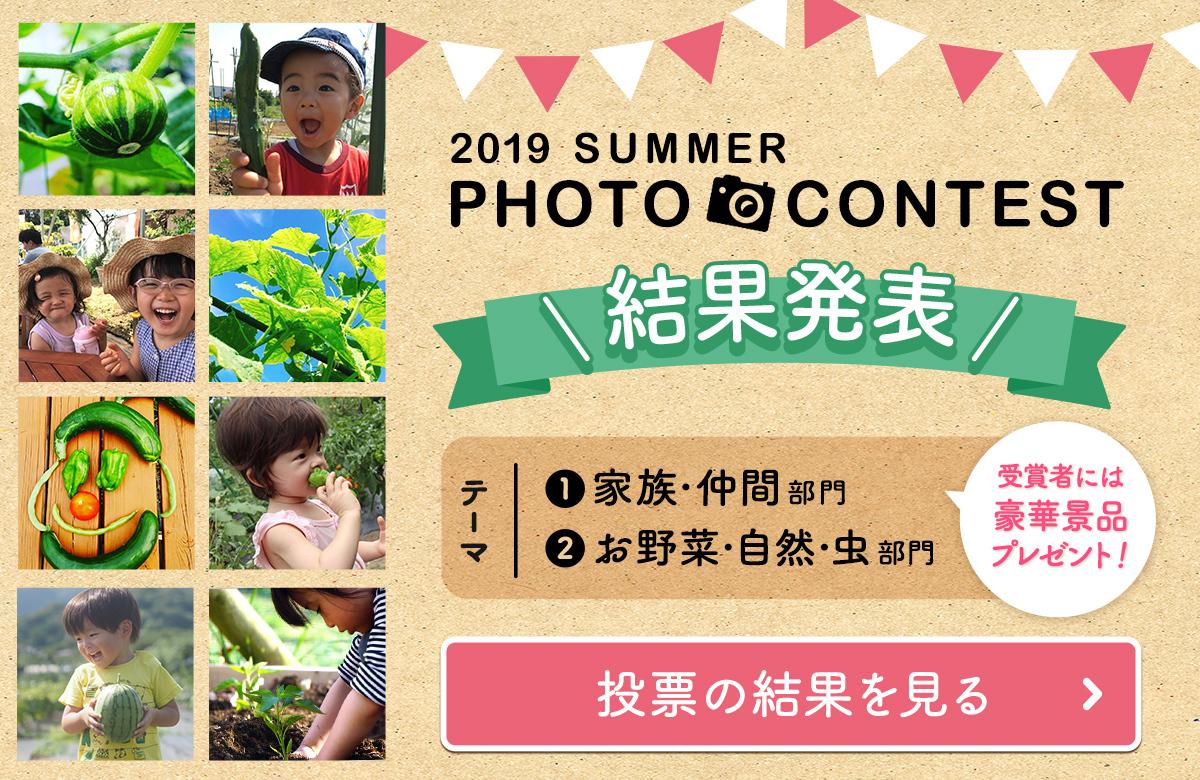 【結果発表】2019 summer PHOTO CONTEST