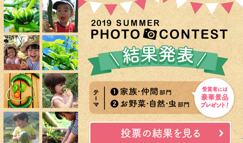 【結果発表】2019 summer PHOTO CONTEST
