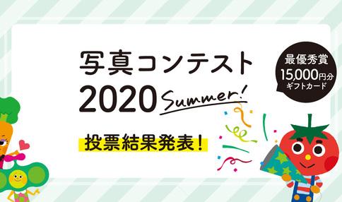 【結果発表】 写真コンテスト 2020SUMMER