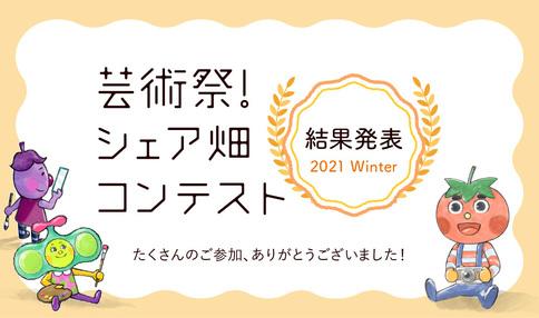 【結果発表】芸術祭!シェア畑コンテスト