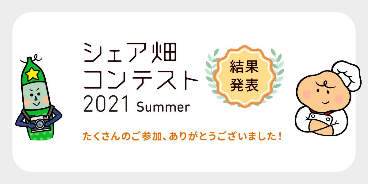【結果発表】シェア畑コンテスト 2021summer