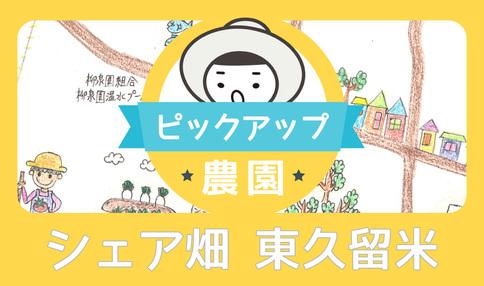 【今月のピックアップ農園】シェア畑東久留米/畑と市場と温泉と・・・