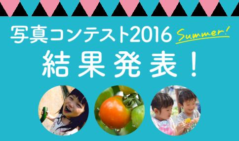 ★結果発表★『写真コンテスト2016 Summer』各賞を発表します!